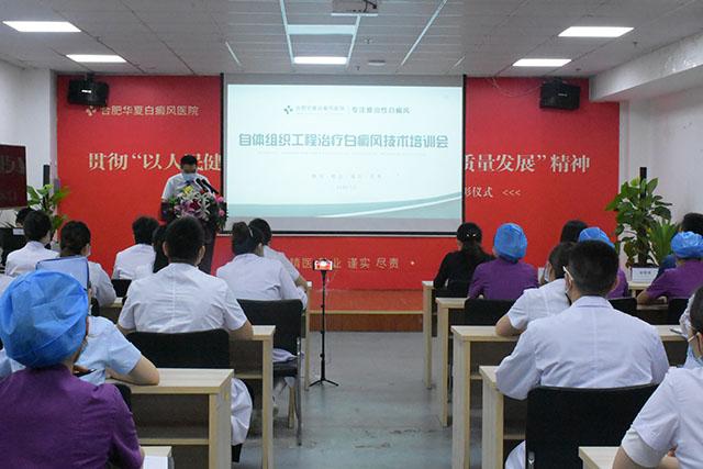 2020白癜风新技术培训会,自体组织工程表皮移植技术荣耀进驻